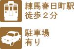 練馬春日町駅徒歩2分・駐車場有ります