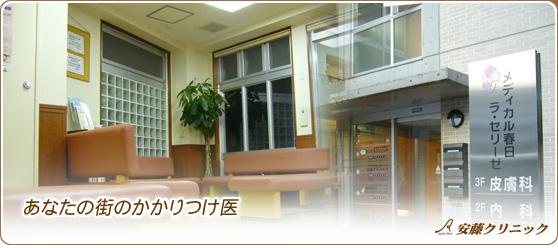胃カメラ 内視鏡 東京都 練馬区